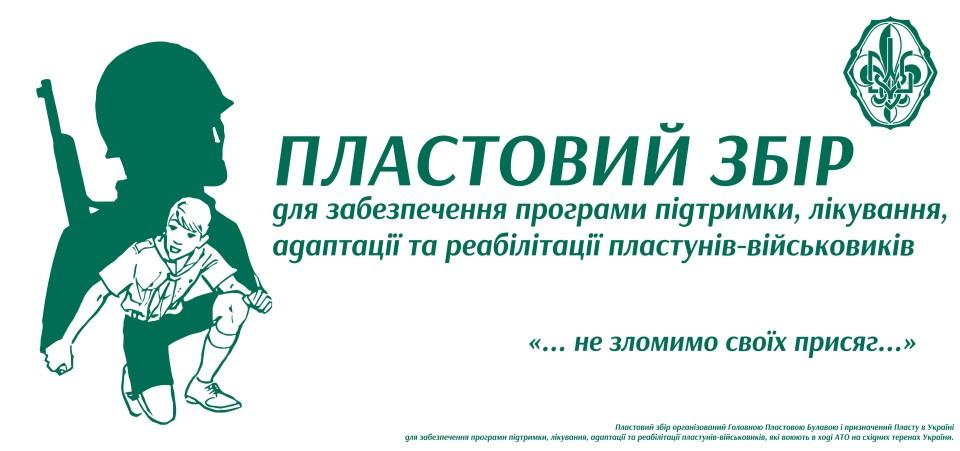 Пластовий-збір1