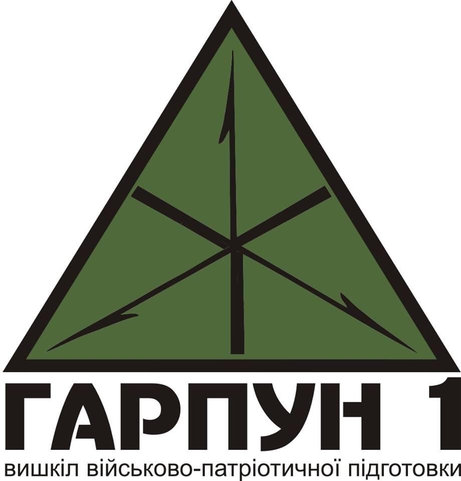 Гарпун-1